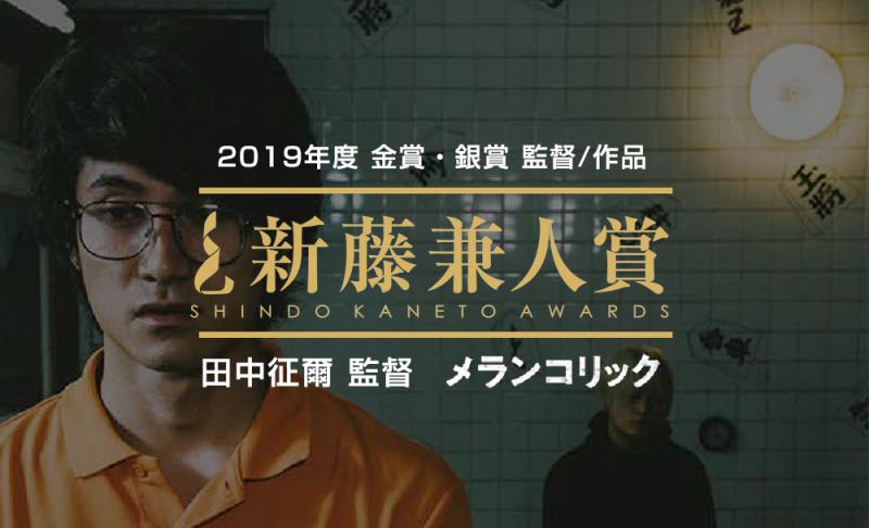 新藤兼人賞2019 「メランコリック」田中征爾監督が銀賞!