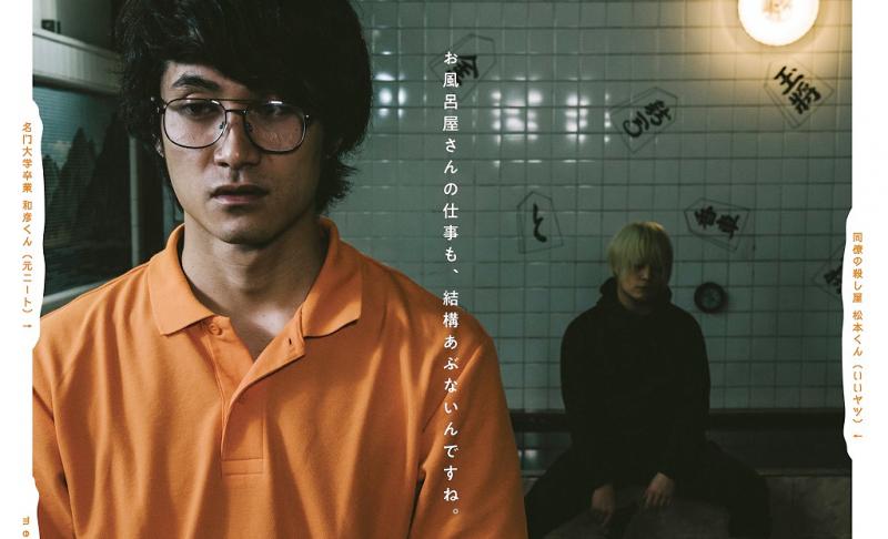 映画『メランコリック』東京国際映画祭で 田中征爾監督が監督賞受賞!