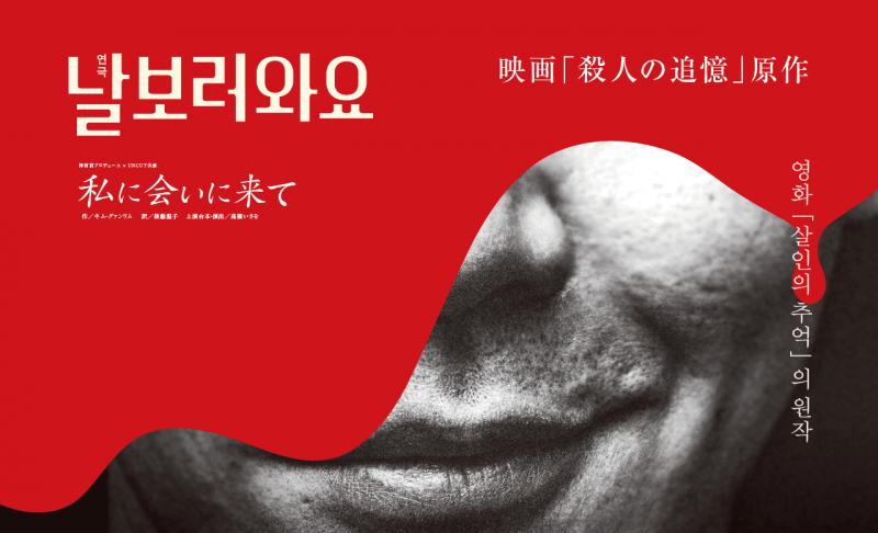 韓国で実際に起きた「華城連続殺人事件」を題材にた刑事ドラマ。舞台『私に会いに来て』新宿サンモールスタジオにて日本初上演!