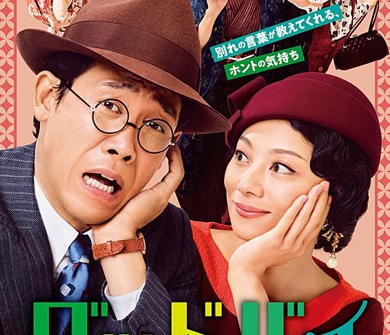 『グッドバイ~嘘からはじまる人生喜劇~』2020年2月14日(金)より新宿ピカデリー他にてロードショー。