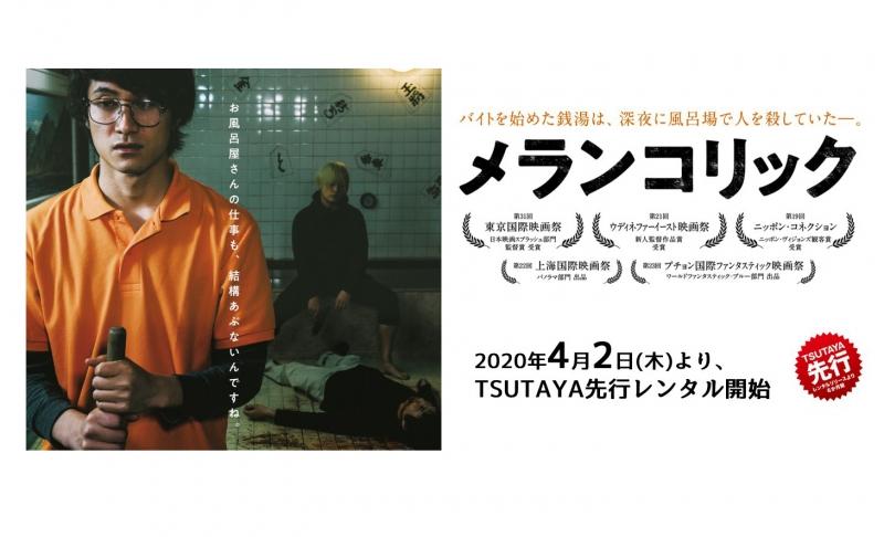 映画「メランコリック」【TSUTAYA先行DVDレンタル開始!】