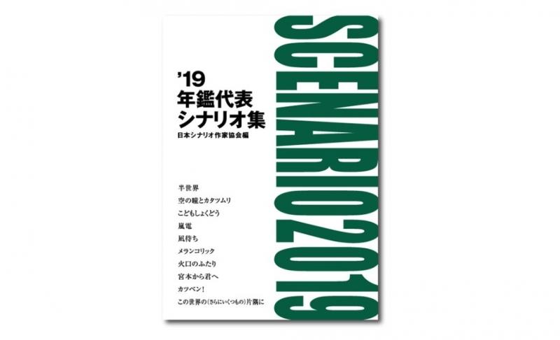 日本シナリオ作家協会「'19年鑑代表シナリオ集」に映画『メランコリック』が収録されました。