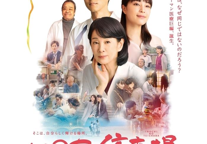 成島出監督最新作「いのちの停車場」5/21(金)劇場公開スタート!
